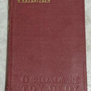 Δερματόδετα βιβλία Καζαντζάκη