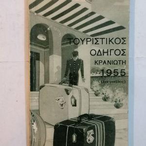 ΤΟΥΡΙΣΤΙΚΟΣ ΟΔΗΓΟΣ ΚΡΑΝΙΩΤΗ 1955 (λουτροπόλεις)