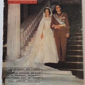 Περιοδικό Εικόνες 1962