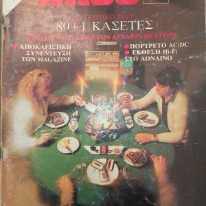 ΗΧΟΣ ΗΙ FI (2) περιοδικά