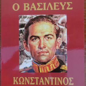 """ΜΙΧΑΛΟΠΟΥΛΟΣ ΓΡΗΓΟΡΗΣ  Ο βασιλεύς Κωνσταντίνος   Έκδοση της Εφημερίδος """"Ελεύθερη Ώρα"""" και του περιοδικού """"Το Στέμμα"""".   326 σ.   Μεγάλο σχήμα (28 x 21 εκατ.), μαλακά εξώφυλλα.  Κατάσταση: Καινούργιο"""
