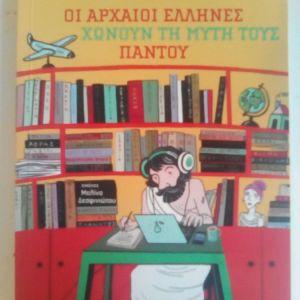 Παιδικό Βιβλίο ''ΟΙ ΑΡΧΑΙΟΙ ΕΛΛΗΝΕΣ ΧΩΝΟΥΝ ΤΗ ΜΥΤΗ ΤΟΥΣ ΠΑΝΤΟΥ''