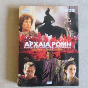BBC Αρχαια Ρωμη - 3 DVD