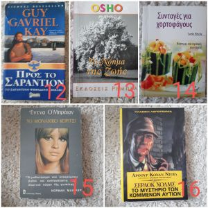 Διάφορα βιβλία