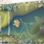 Φαρμακογνωσία: ακαδημαϊκό σύγγραμμα
