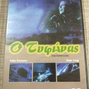 DVD Ταινια *Ο ΤΥΦΩΝΑΣ* Καινουργιο.