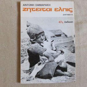 Ζητηται Επλις - Αντωνης Σαμαρακης