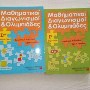 Βιβλία μαθηματικών δημοτικού για διαγωνισμους