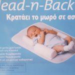 Σφηνάκι ύπνου μωρού ρυθμιζόμενο