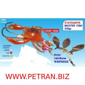 ΧΤΑΠΟΔΙΕΡΑ MASTER FISH 320gr.