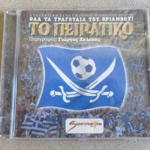 CD Το Πειρατικο - Ολα τα τραγουδια του θριαμβου
