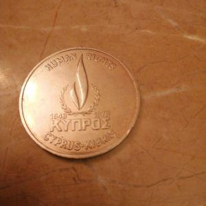 Κέρμα συλλεκτικό Κύπρου