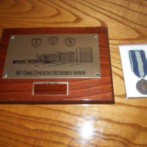 Πλακέτα σε Πολύ Καλή Κατάσταση και Μετάλλιο Πολέμου Στρατού 1940-41, Χρήση και για Διακόσμηση.