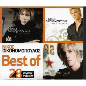 2 CD / BEST OF ΝΙΚΟΣ ΟΙΚΟΝΟΜΟΠΟΥΛΟΣ